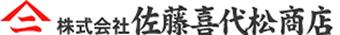 佐藤喜代松商店株式会社